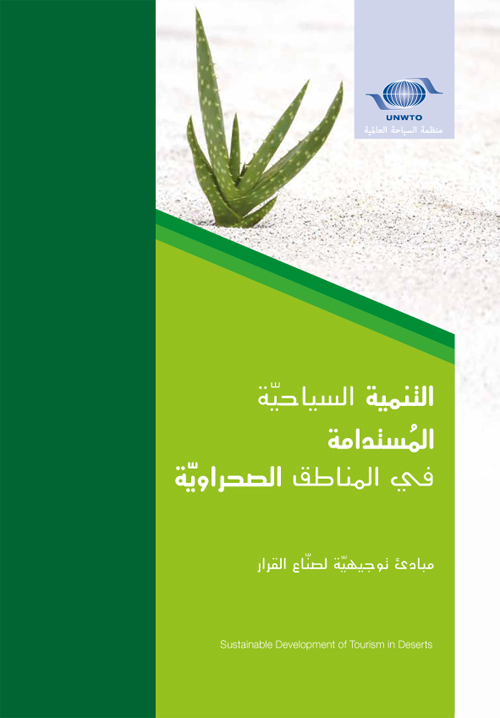Sustainable Development of Tourism in Deserts (Arabic version)