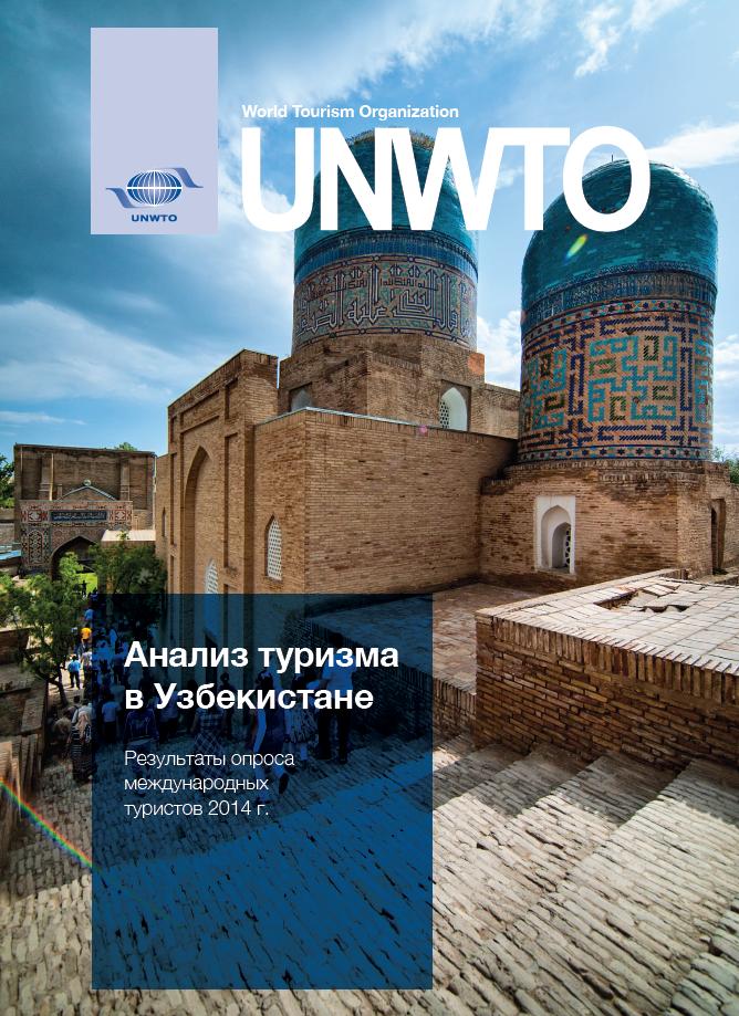 Анализ туризма в Узбекистане. Результаты опроса международных туристов 2014 г.